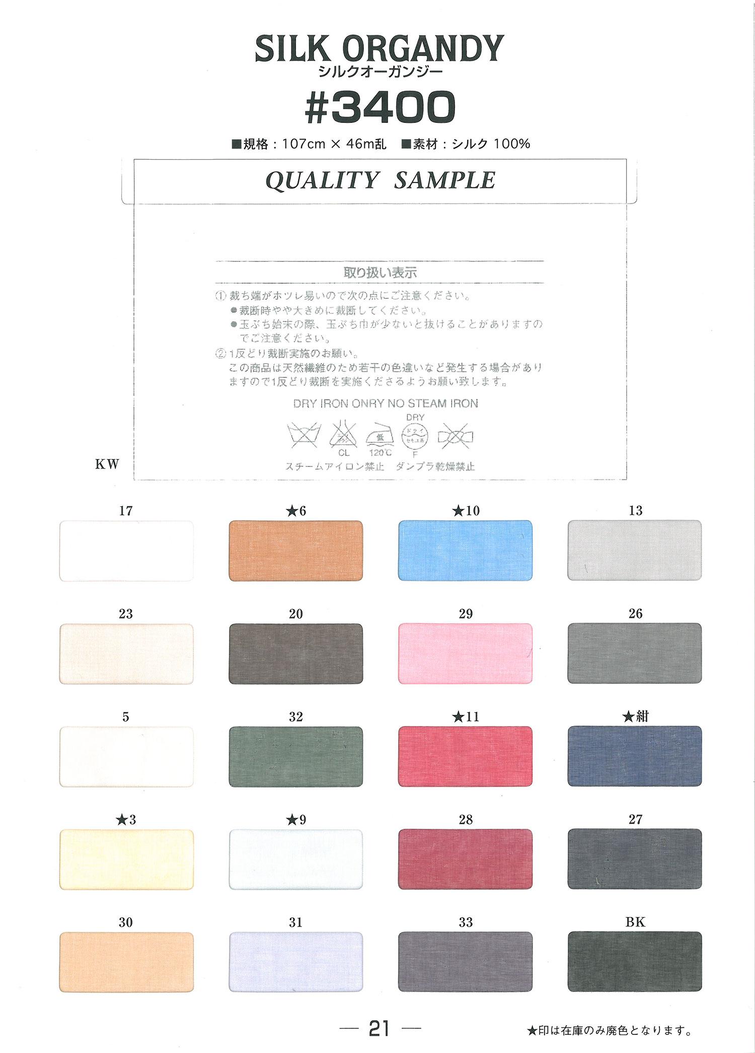 3400 シルクオーガンジー[裏地] 東レ/オークラ商事 - ApparelX アパレル資材卸通販