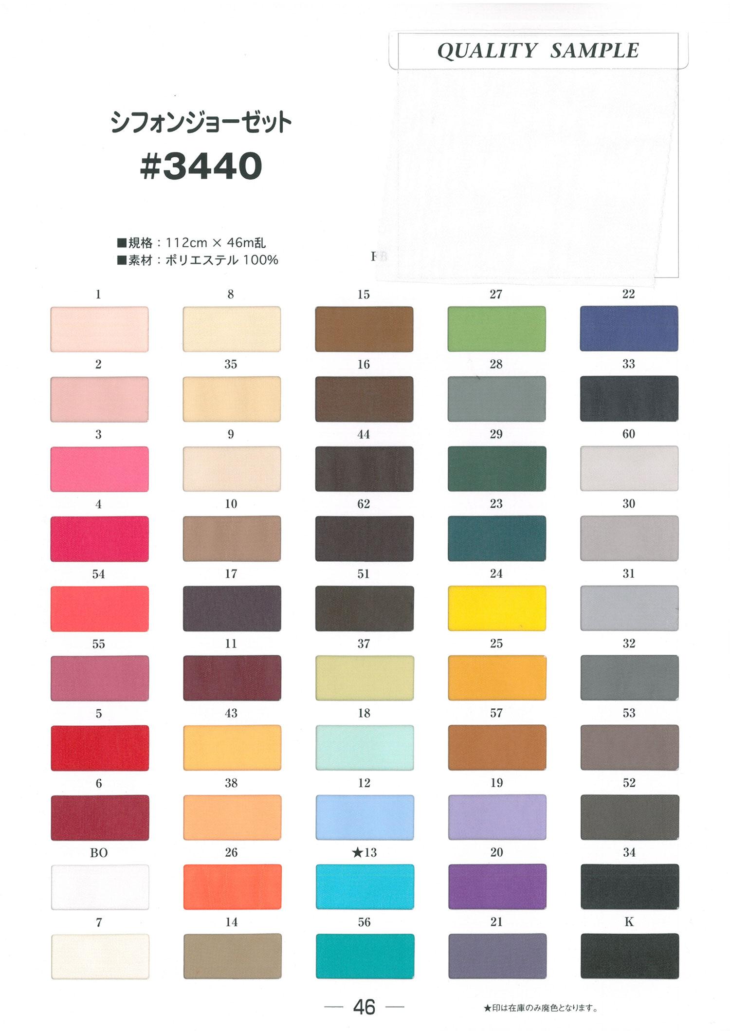 3440 シフォンジョーゼット75d裏地 東レ/オークラ商事 - ApparelX アパレル資材卸通販