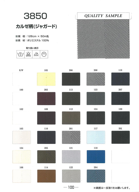 3850 カルゼ柄 ジャガード裏地 東レ/オークラ商事 - ApparelX アパレル資材卸通販