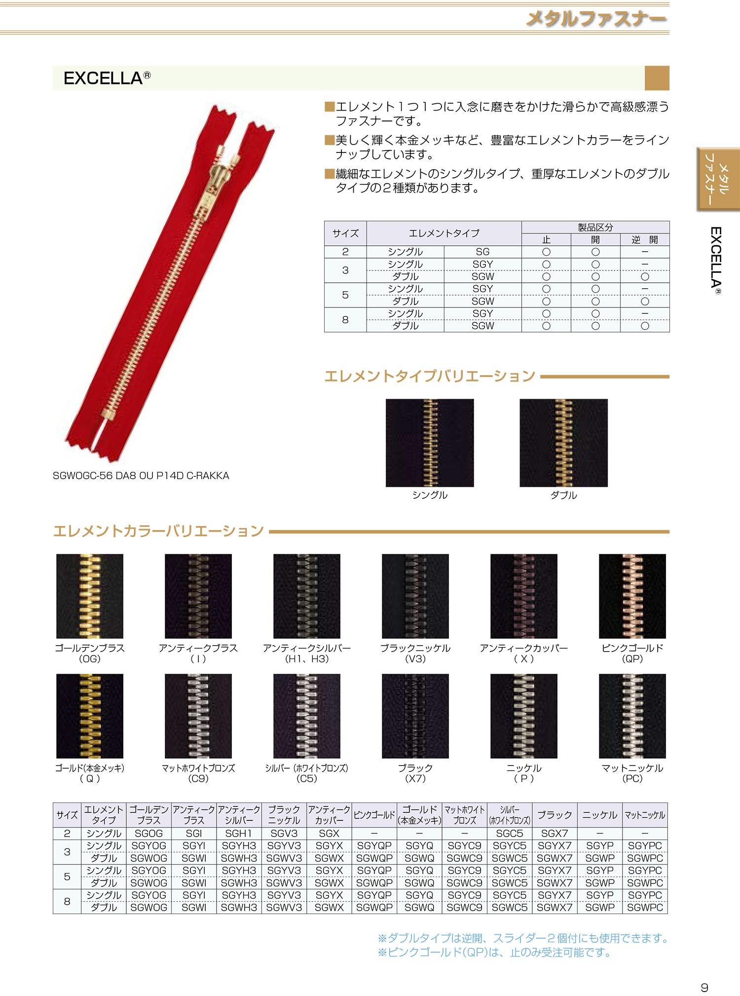 3SGWOGC エクセラ 3サイズ ゴールデンブラス 止め ダブル[ファスナー] YKK/オークラ商事 - ApparelX アパレル資材卸通販