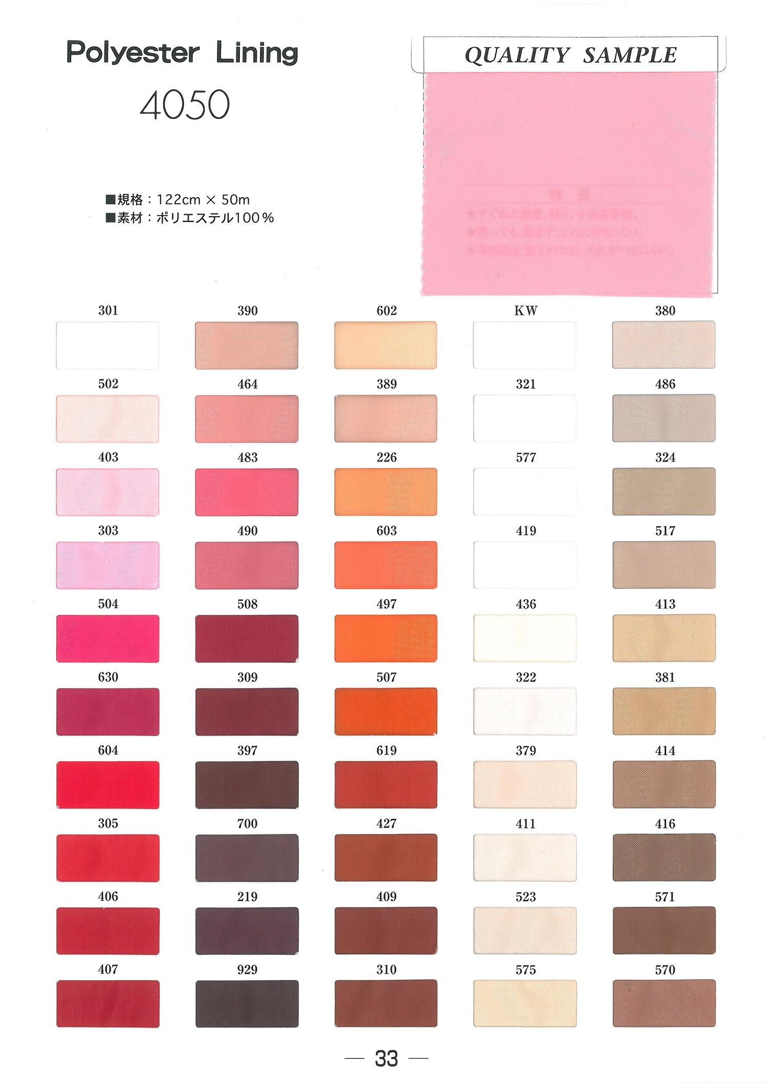 4050 ポリエステルタフタ[裏地] 東レ/オークラ商事 - ApparelX アパレル資材卸通販