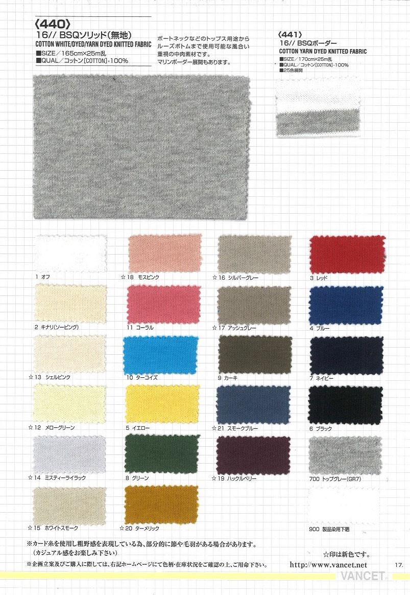 440 16//BSQソリッド(無地)[生地] VANCET/オークラ商事 - ApparelX アパレル資材卸通販