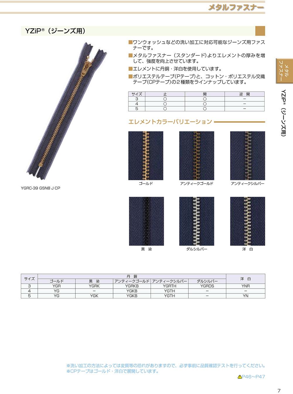 4YGC YKK YZIPワイジップ(ジーンズ用)4サイズ ゴールド クローズ[ファスナー] YKK/オークラ商事 - ApparelX アパレル資材卸通販