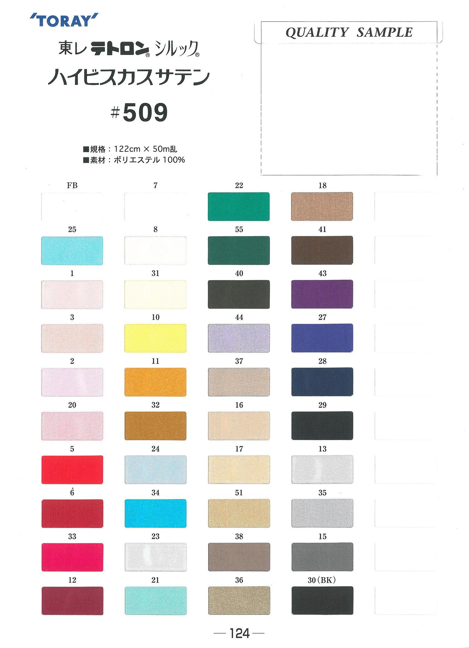 509 ハイビスカスサテン[裏地] 東レ/オークラ商事 - ApparelX アパレル資材卸通販