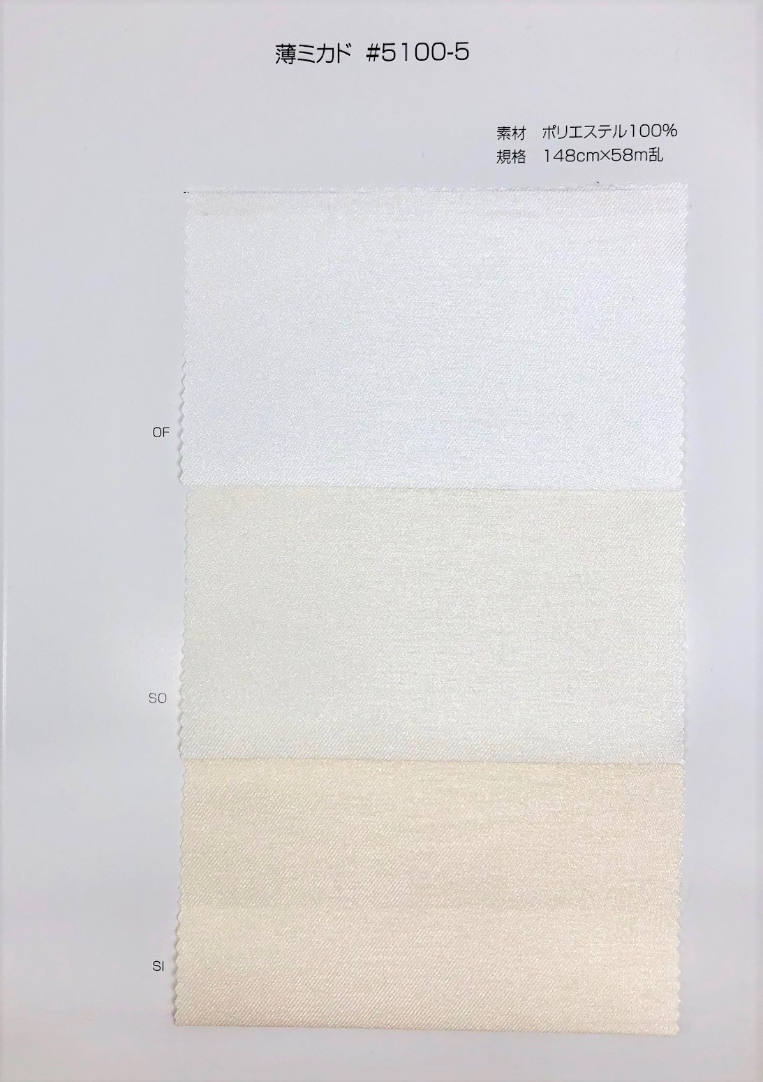 5100-5 薄ミカド(ツイル)[生地] サンコロナ小田/オークラ商事 - ApparelX アパレル資材卸通販