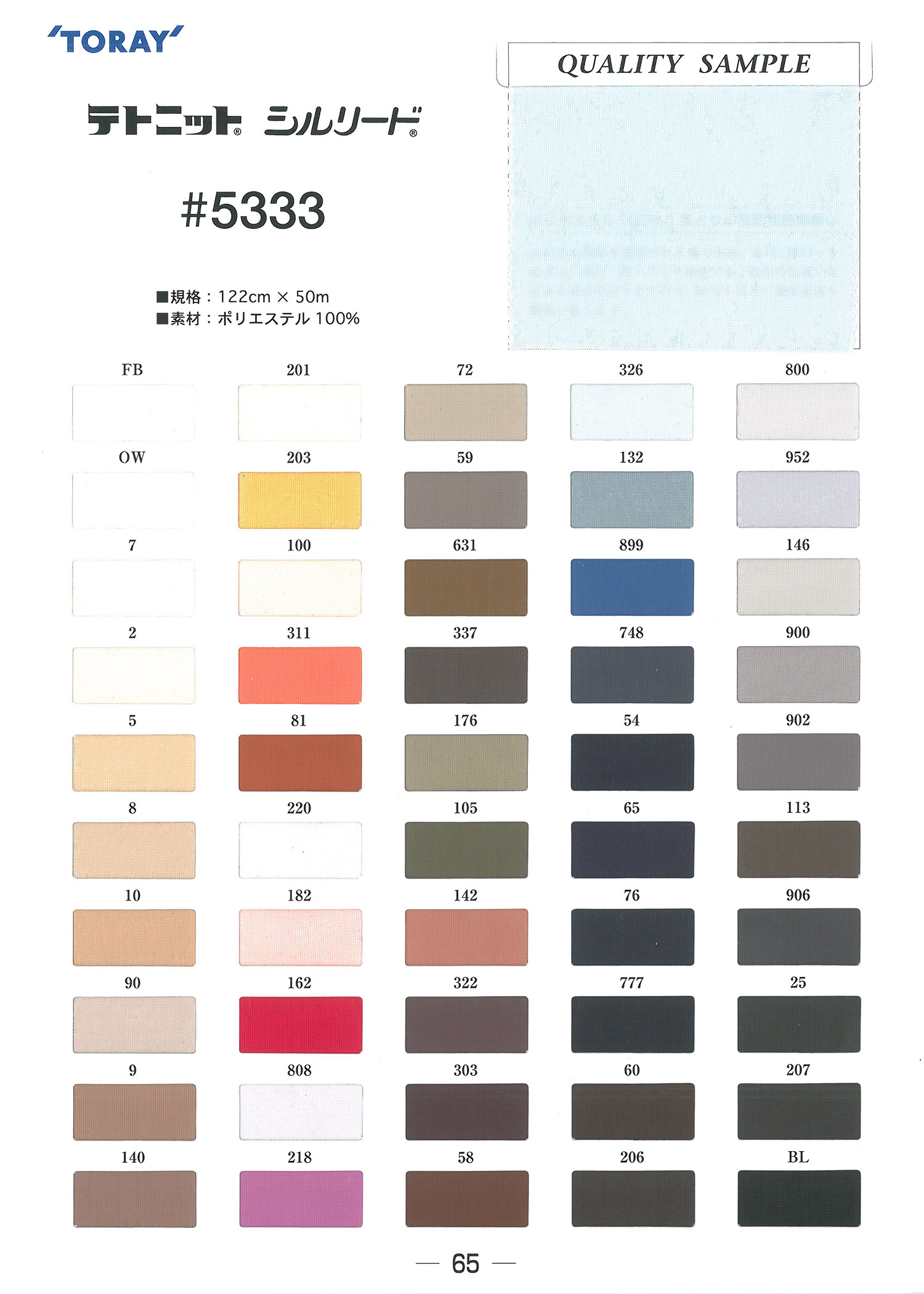 5333 テトニット裏地 シルリード 東レ/オークラ商事 - ApparelX アパレル資材卸通販