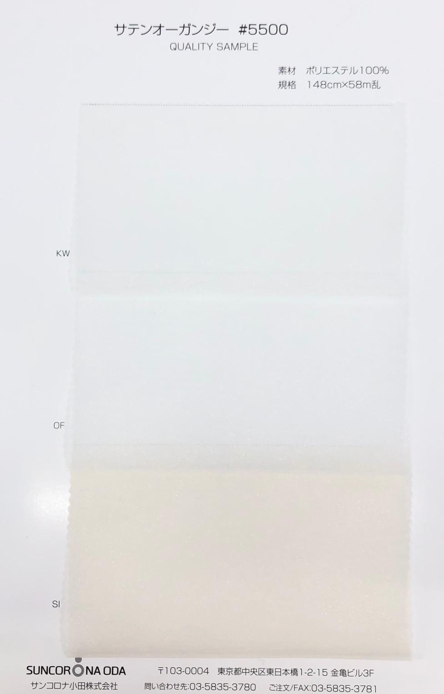 5500 サテンオーガンジー[生地] サンコロナ小田/オークラ商事 - ApparelX アパレル資材卸通販