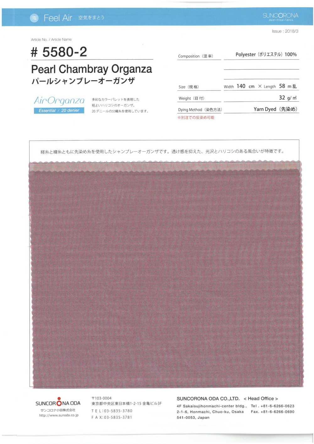 5580-2 先染パールオーガンジー[生地] サンコロナ小田/オークラ商事 - ApparelX アパレル資材卸通販