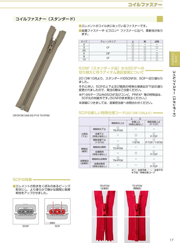 5CIFOR YKKコイルファスナー 5サイズ オープン YKK/オークラ商事 - ApparelX アパレル資材卸通販