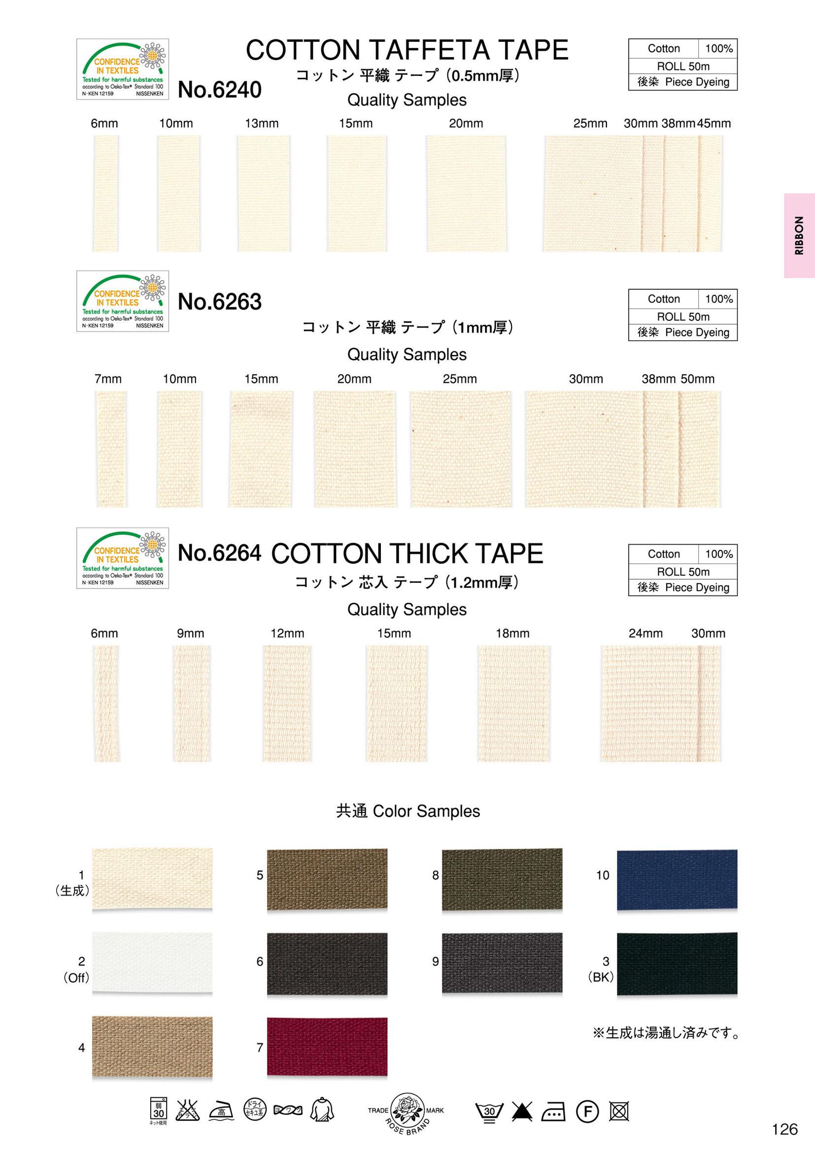 6264 コットン芯入テープ[リボン・テープ・コード] ROSE BRAND(丸進)/オークラ商事 - ApparelX アパレル資材卸通販