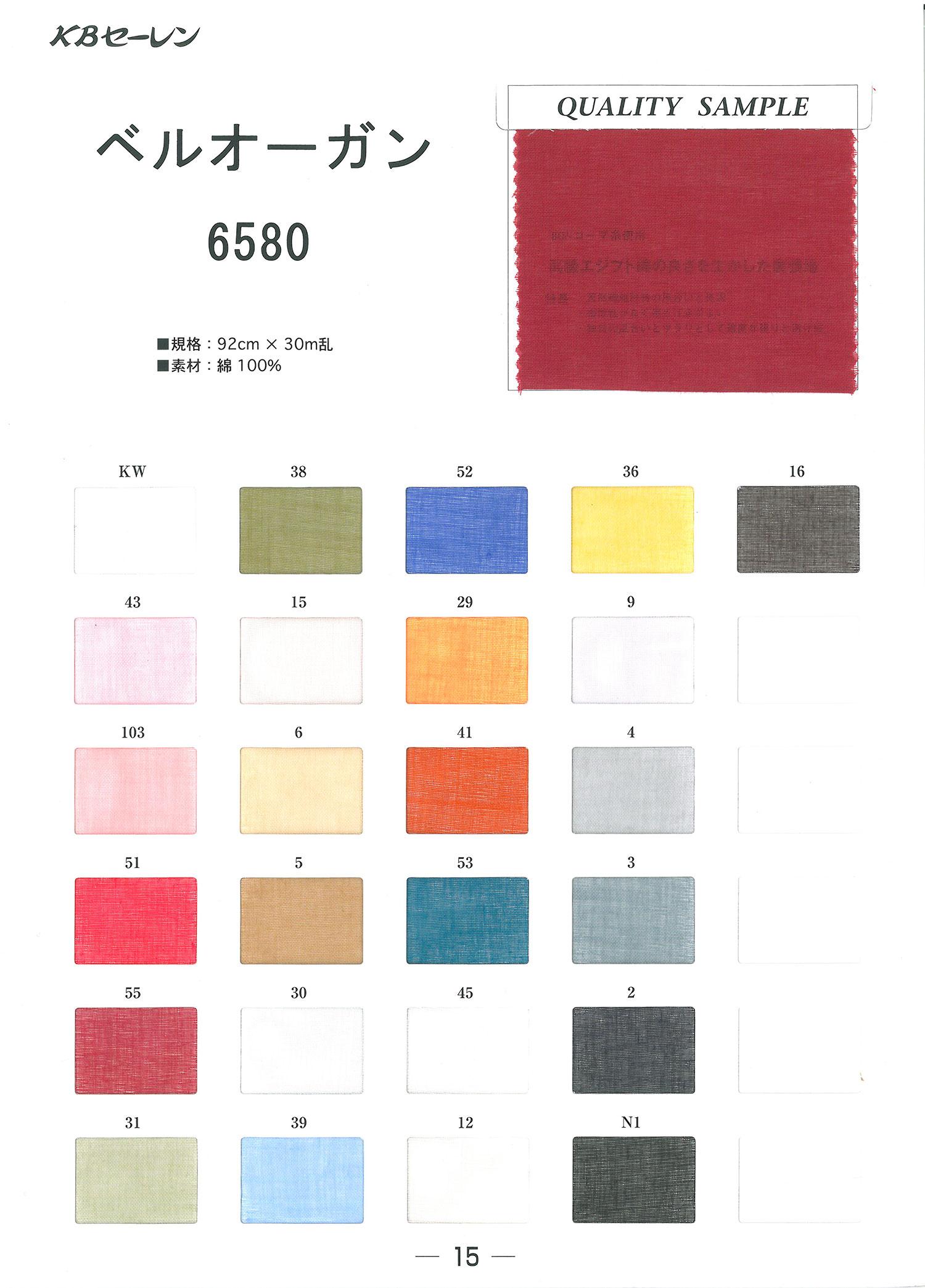 6580 ベルオーガン裏地 KBセーレン/オークラ商事 - ApparelX アパレル資材卸通販