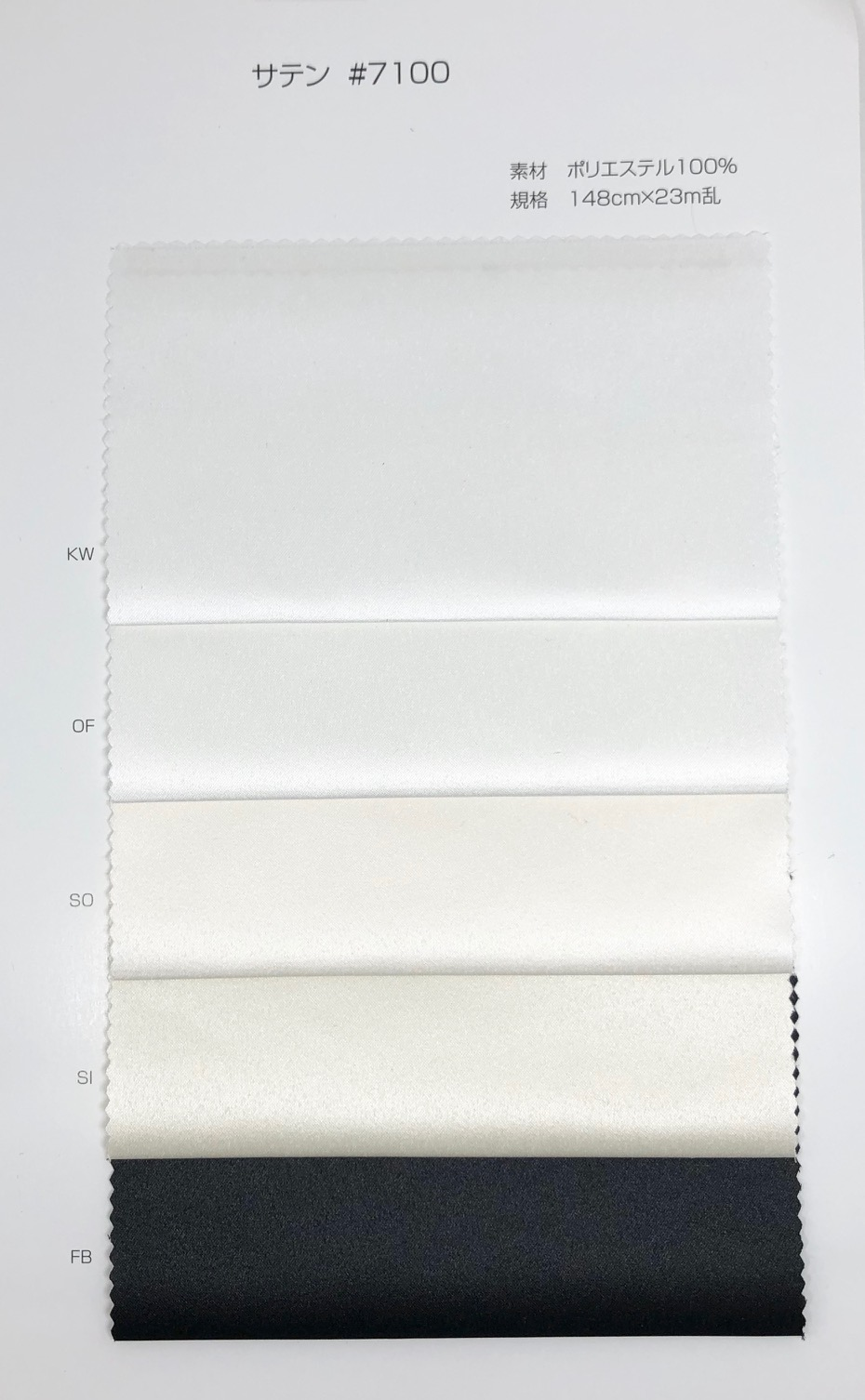 7100 ベーシックサテン(普通地)[生地] サンコロナ小田/オークラ商事 - ApparelX アパレル資材卸通販
