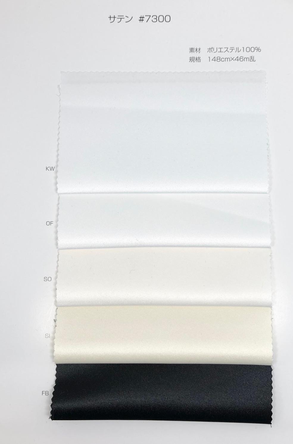7300 ベーシックサテン(中厚)[生地] サンコロナ小田/オークラ商事 - ApparelX アパレル資材卸通販