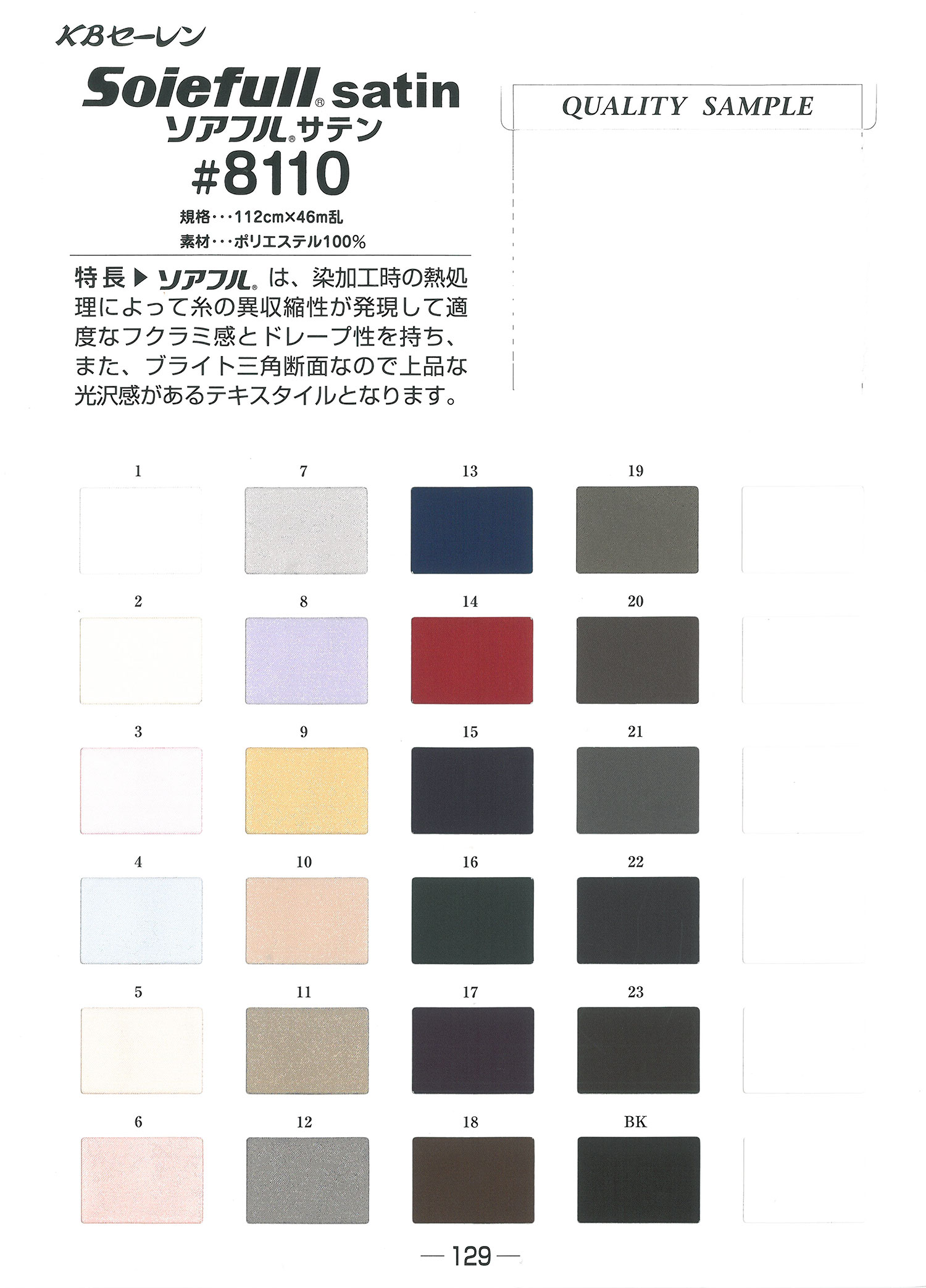 8110 ソフアル サテン[裏地] KBセーレン/オークラ商事 - ApparelX アパレル資材卸通販