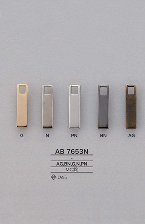 AB7653N ファスナーポイント(引き手) アイリス/オークラ商事 - ApparelX アパレル資材卸通販