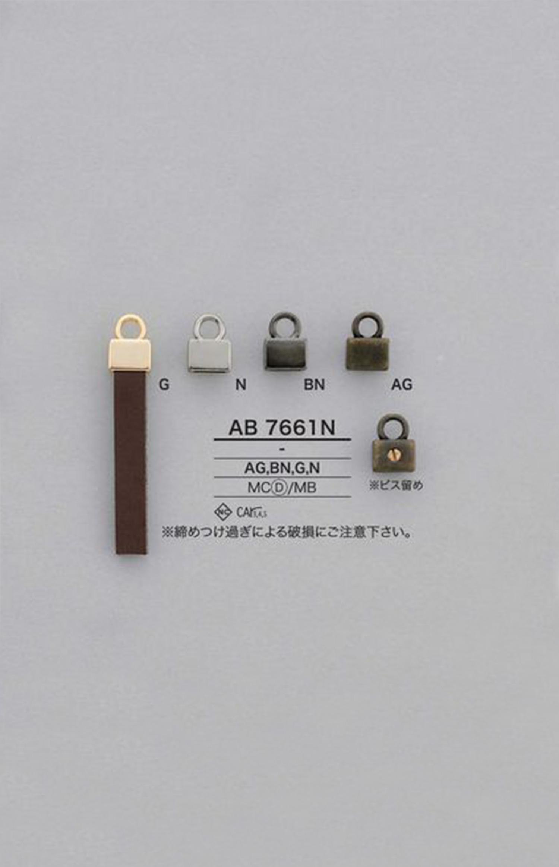 AB7661N 真鍮 ファスナーポイント(引き手) アイリス/オークラ商事 - ApparelX アパレル資材卸通販
