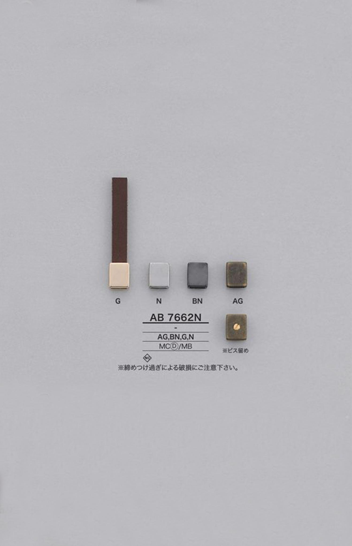 AB7662N 真鍮 ファスナーポイント(引き手) アイリス/オークラ商事 - ApparelX アパレル資材卸通販