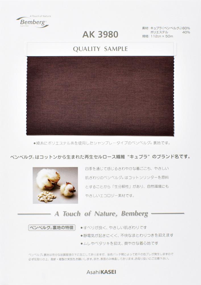 AK3980 メンズ用シャンブレー裏地 旭化成/オークラ商事 - ApparelX アパレル資材卸通販