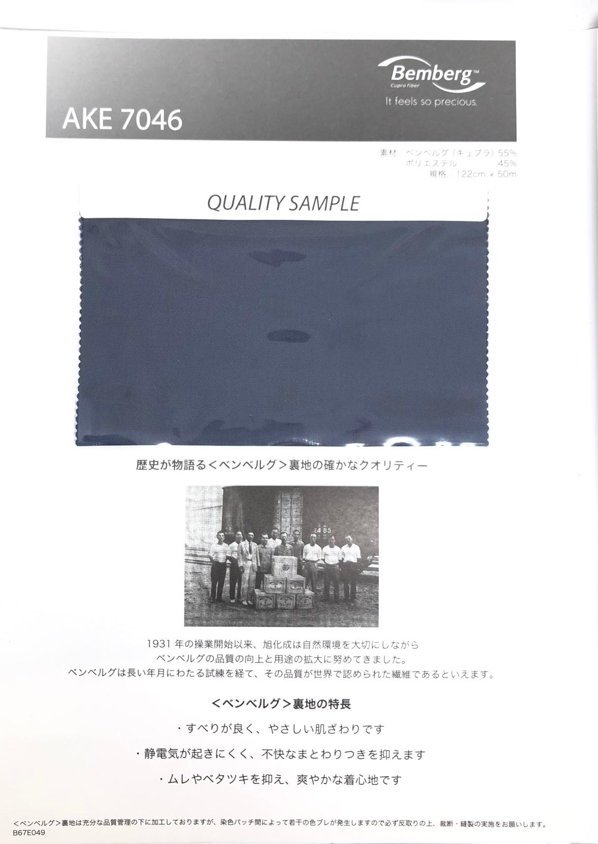 AKE7046 ベンベルグポリエステル交織メンズ用裏地 オークラ商事 - ApparelX アパレル資材卸通販