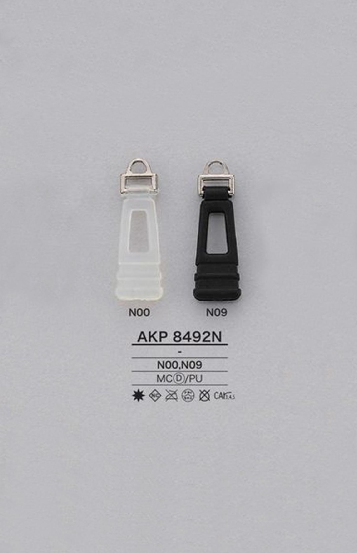 AKP8492N ポリウレタン ファスナーポイント(引き手) アイリス/オークラ商事 - ApparelX アパレル資材卸通販