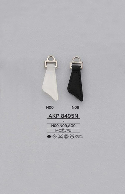 AKP8495N ポリウレタン ファスナーポイント(引き手) アイリス/オークラ商事 - ApparelX アパレル資材卸通販