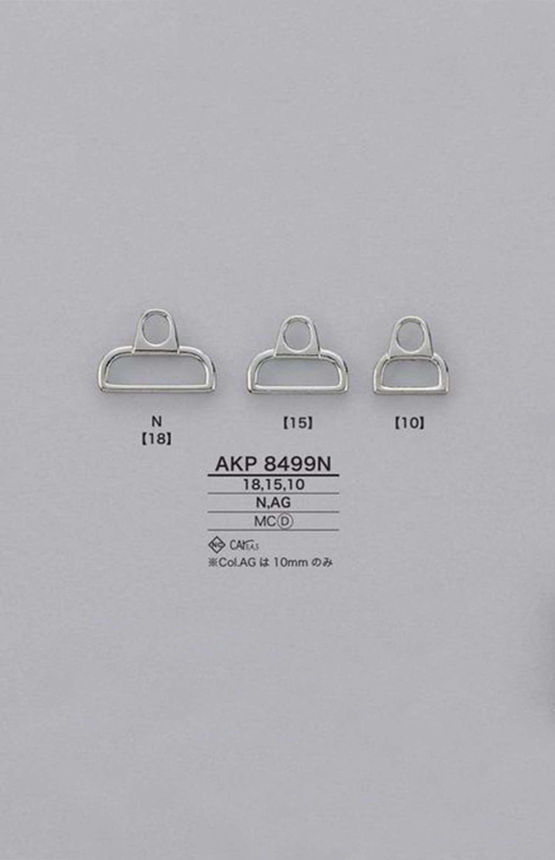 AKP8499N ダイカスト ファスナーポイント(引き手) アイリス/オークラ商事 - ApparelX アパレル資材卸通販
