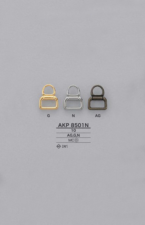 AKP8501N ダイカスト ファスナーポイント(引き手) アイリス/オークラ商事 - ApparelX アパレル資材卸通販