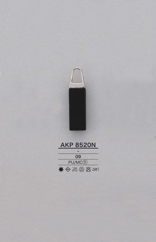 AKP8520N ポリウレタン ファスナーポイント(引き手) アイリス/オークラ商事 - ApparelX アパレル資材卸通販