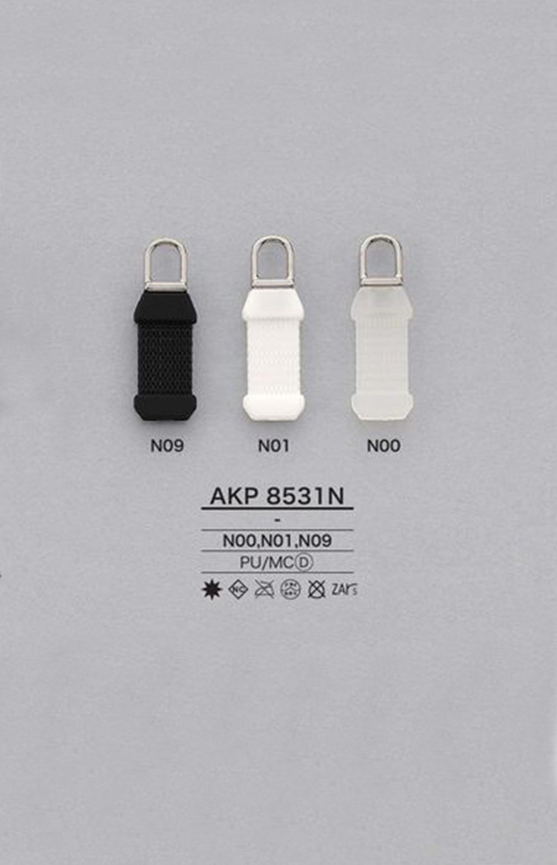 AKP8531N ポリウレタン ファスナーポイント(引き手) アイリス/オークラ商事 - ApparelX アパレル資材卸通販