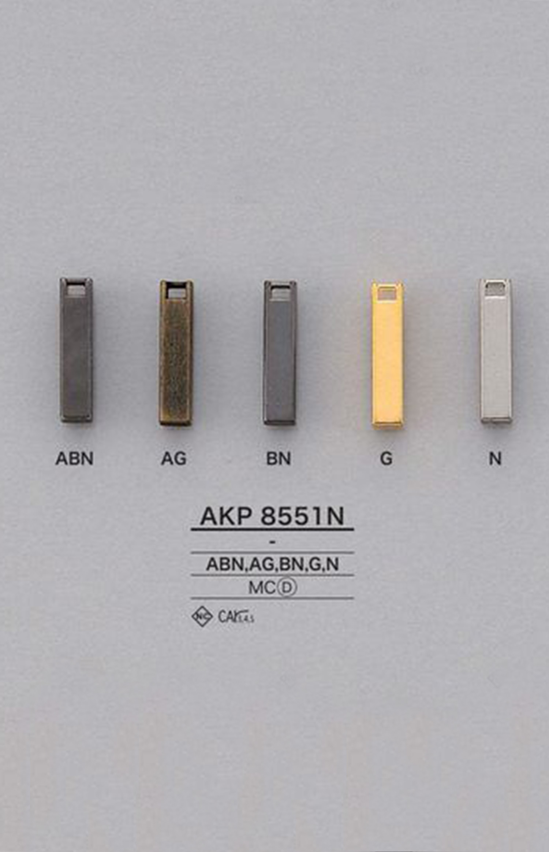 AKP8551N ファスナーポイント(引き手) アイリス/オークラ商事 - ApparelX アパレル資材卸通販