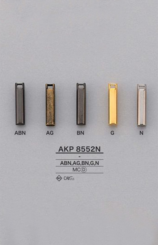 AKP8552N ファスナーポイント(引き手) アイリス/オークラ商事 - ApparelX アパレル資材卸通販