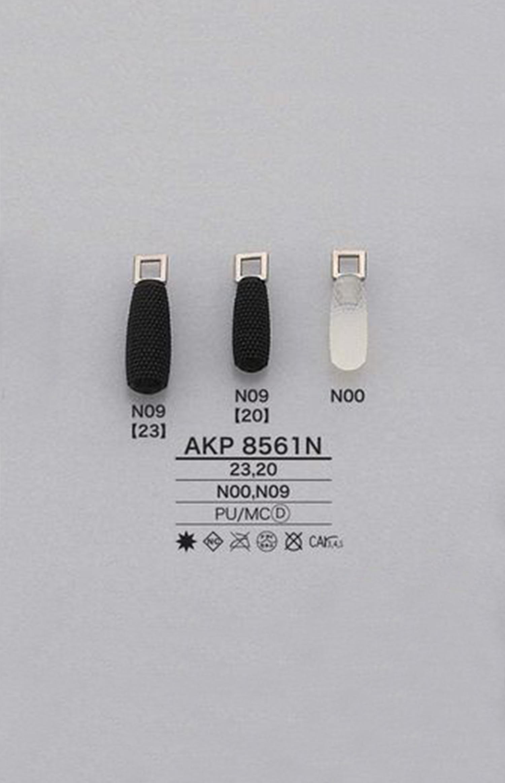 AKP8561N ポリウレタン ファスナーポイント(引き手) アイリス/オークラ商事 - ApparelX アパレル資材卸通販
