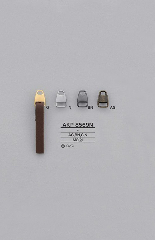 AKP8569N ファスナーポイント(引き手) アイリス/オークラ商事 - ApparelX アパレル資材卸通販