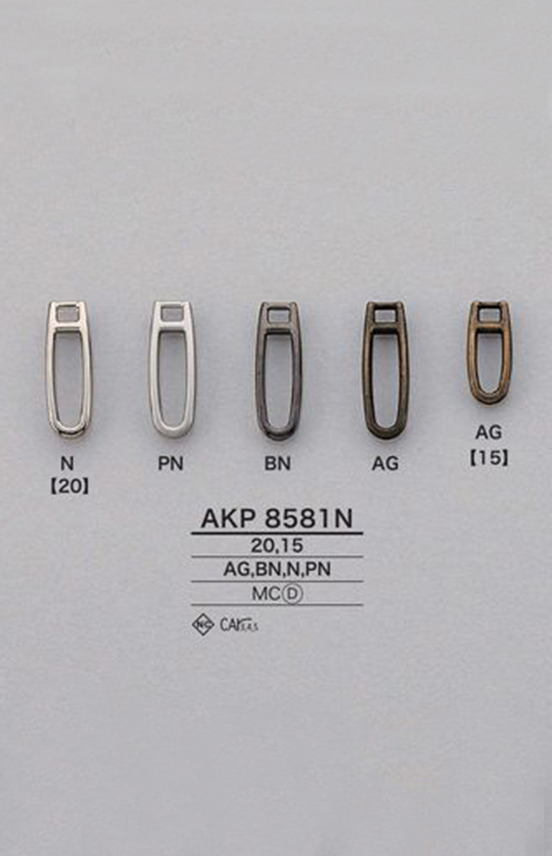 AKP8581N ファスナーポイント(引き手) アイリス/オークラ商事 - ApparelX アパレル資材卸通販