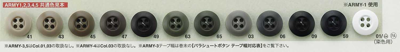 パラシュートボタン サブ画像