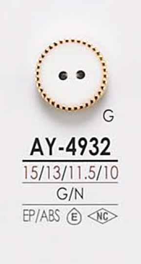 AY4932 染色用 2つ穴 カシメ ボタン アイリス/オークラ商事 - ApparelX アパレル資材卸通販