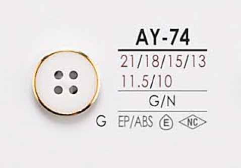 AY74 染色用 貝調 カシメ 4つ穴 ボタン アイリス/オークラ商事 - ApparelX アパレル資材卸通販