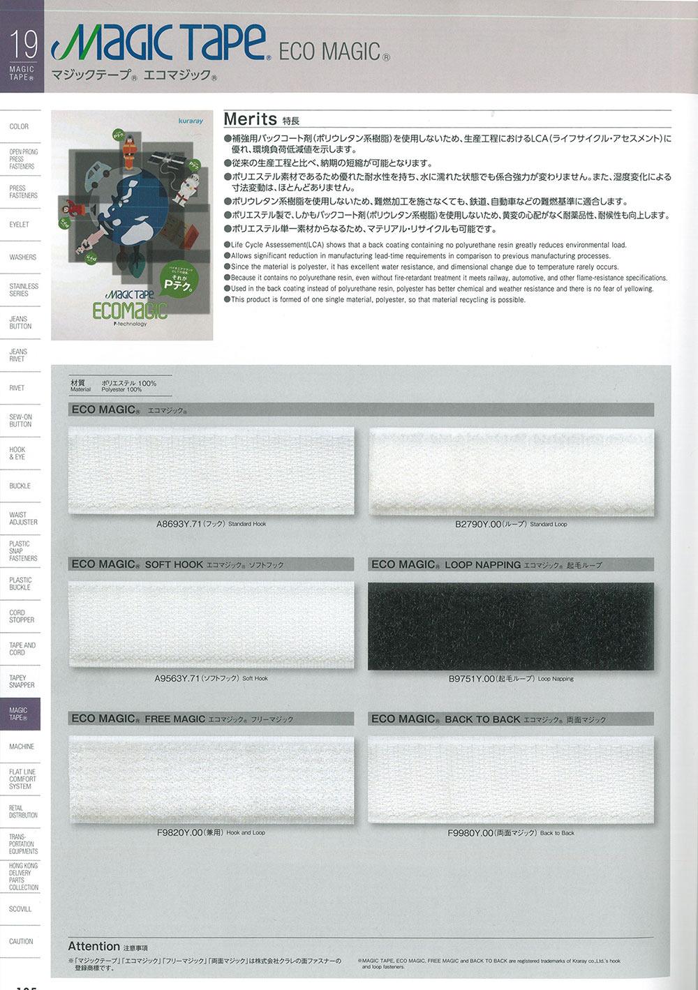 B2790Y-00 エコマジック B(LOOPテープ)[ファスナー] モリト(MORITO)/オークラ商事 - ApparelX アパレル資材卸通販