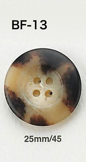 BF13 水牛調ボタン アイリス/オークラ商事 - ApparelX アパレル資材卸通販