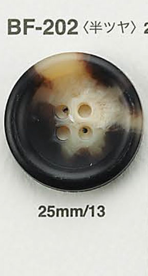 BF202 水牛調ボタン アイリス/オークラ商事 - ApparelX アパレル資材卸通販