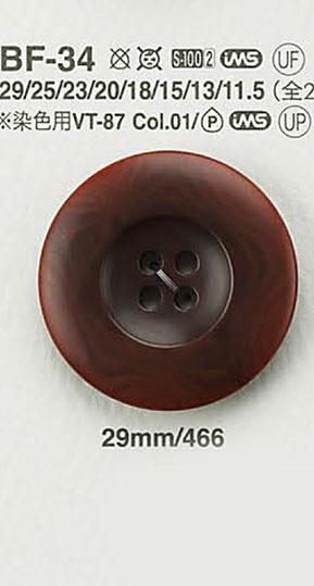 BF34 ナット調ボタン アイリス/オークラ商事 - ApparelX アパレル資材卸通販