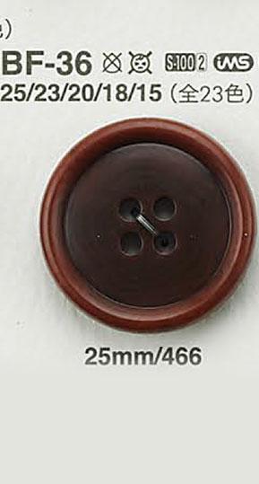 BF36 ナット調ボタン アイリス/オークラ商事 - ApparelX アパレル資材卸通販