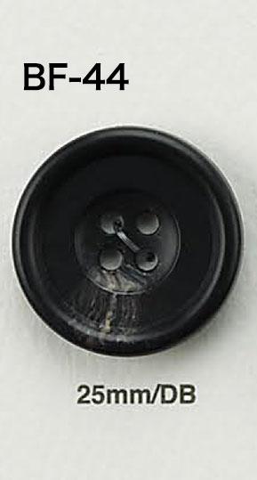 BF44 水牛調ボタン アイリス/オークラ商事 - ApparelX アパレル資材卸通販