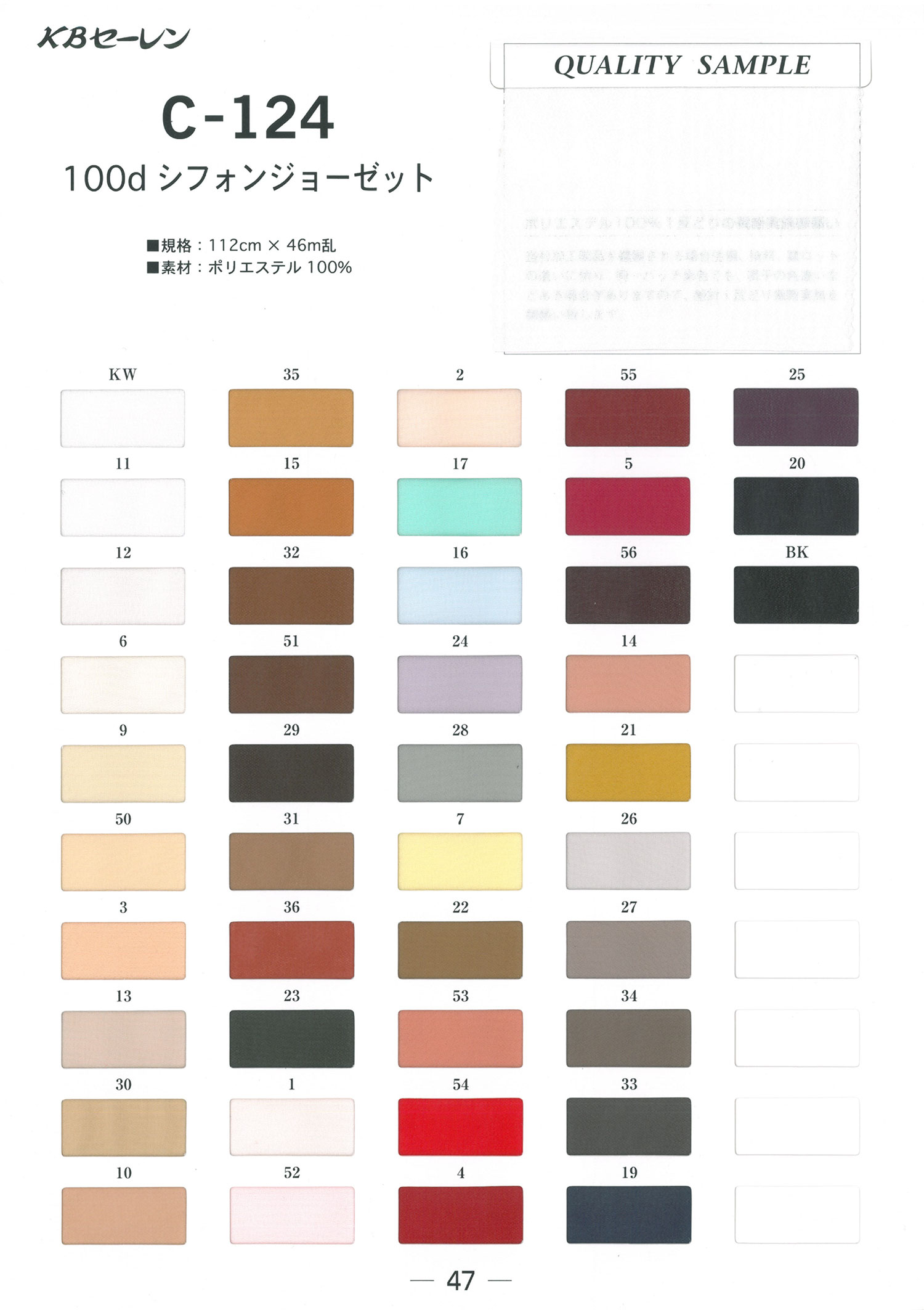 C124 100dシフォンジョーゼット裏地 KBセーレン/オークラ商事 - ApparelX アパレル資材卸通販