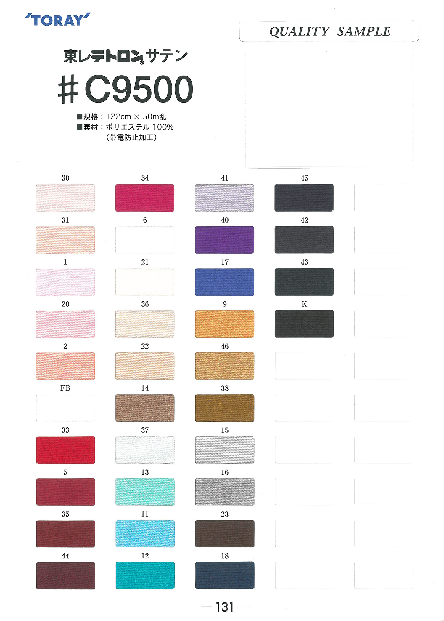 C9500 コスミックサテン[裏地] 東レ/オークラ商事 - ApparelX アパレル資材卸通販