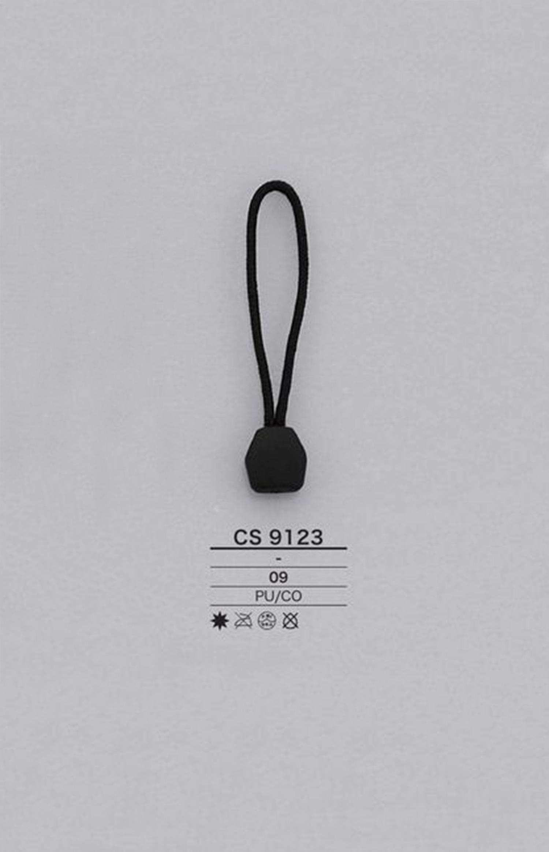 CS9123 ファスナーポイント(引き手) アイリス/オークラ商事 - ApparelX アパレル資材卸通販