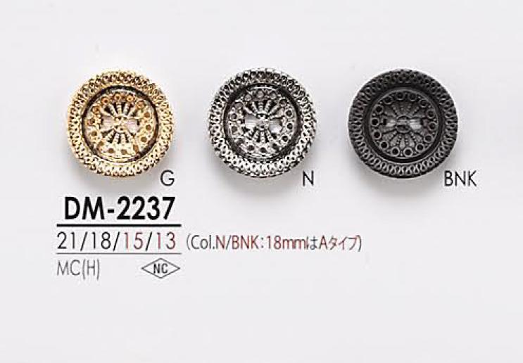 DM2237 メタルボタン アイリス/オークラ商事 - ApparelX アパレル資材卸通販
