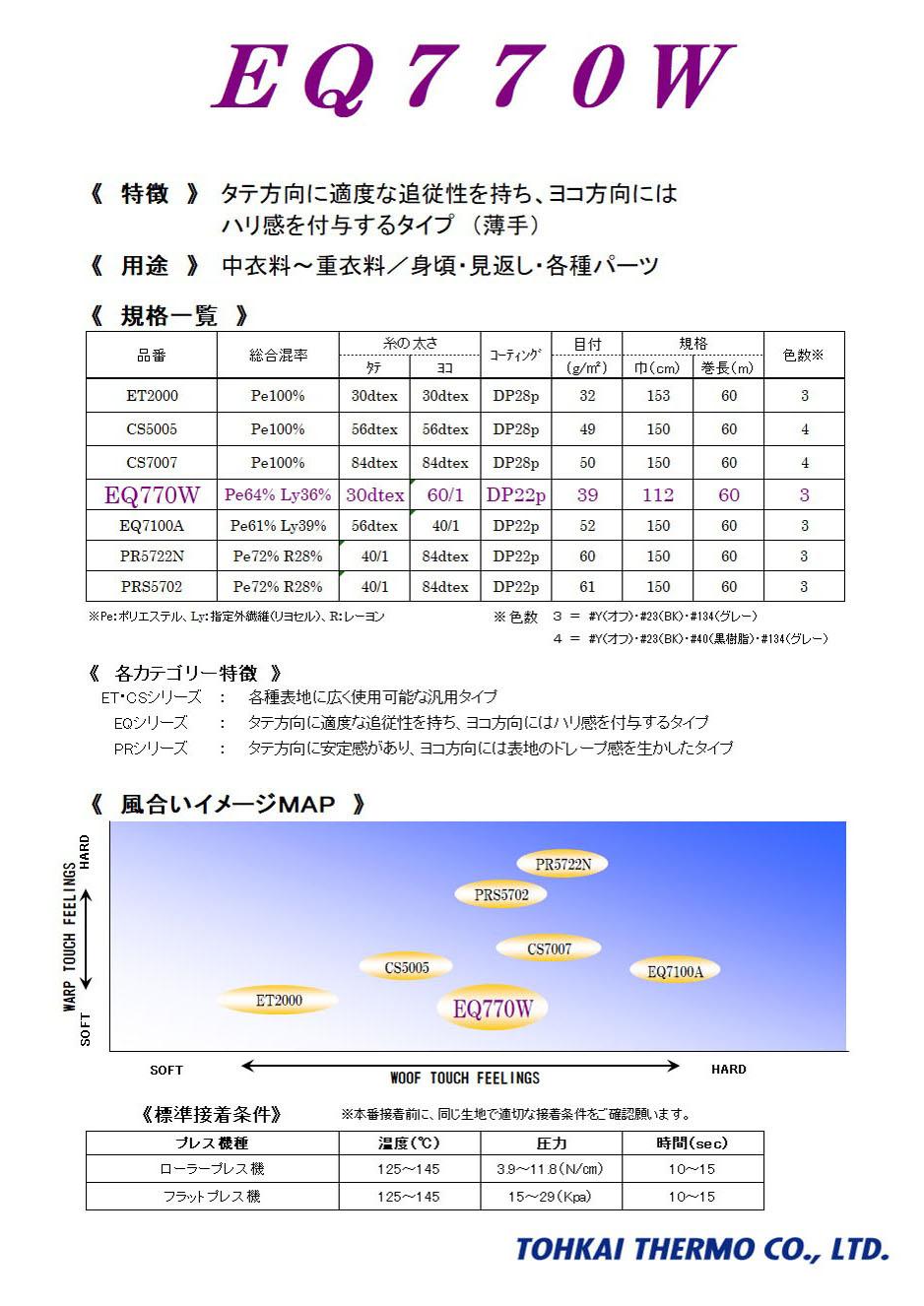 EQ770W EQシリーズ<重衣料向接着芯>[芯地] 東海サーモ(Thermo)/オークラ商事 - ApparelX アパレル資材卸通販