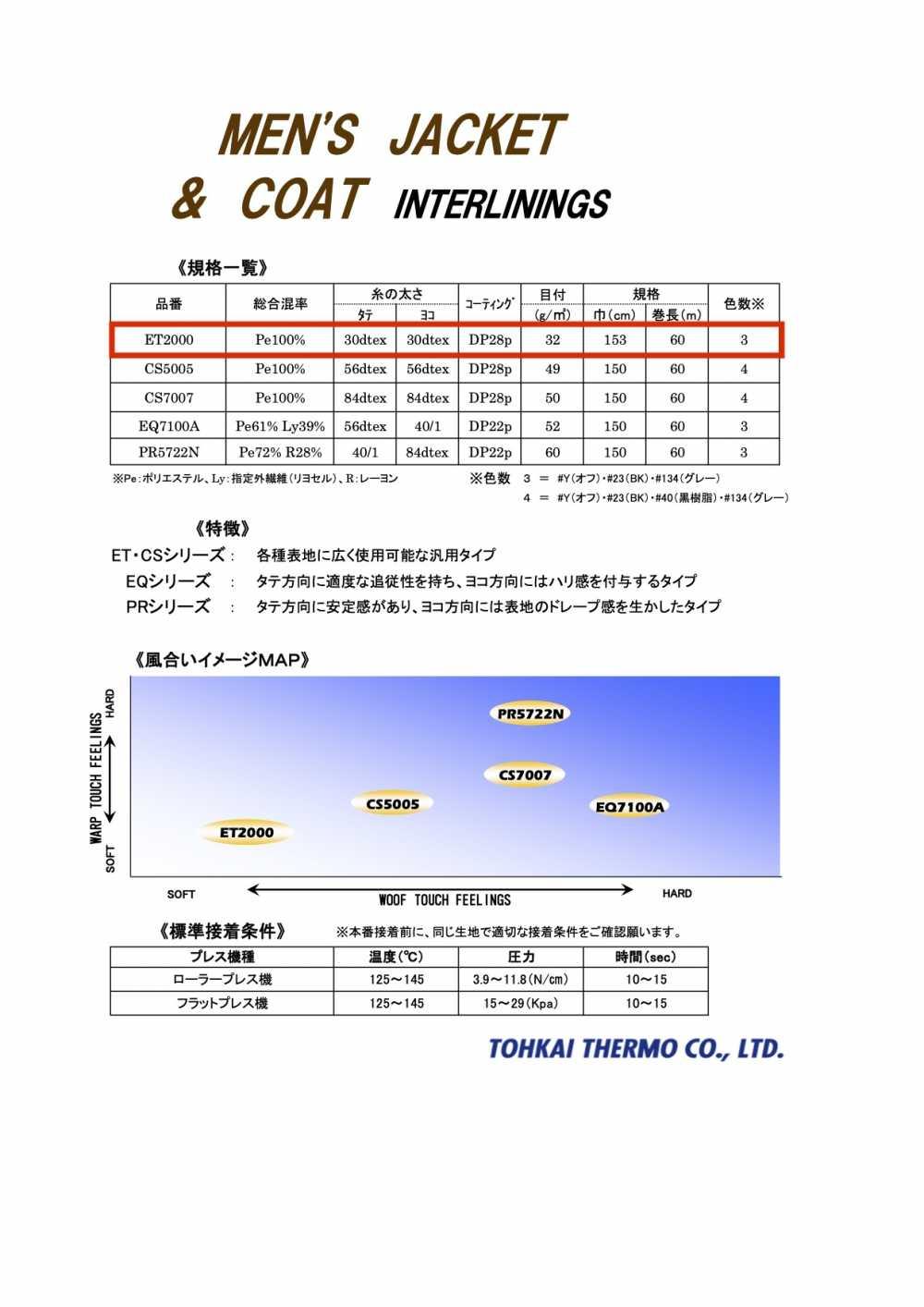 ET2000 ET・CSシリーズ <高汎用性接着芯>[芯地] 東海サーモ(Thermo)/オークラ商事 - ApparelX アパレル資材卸通販