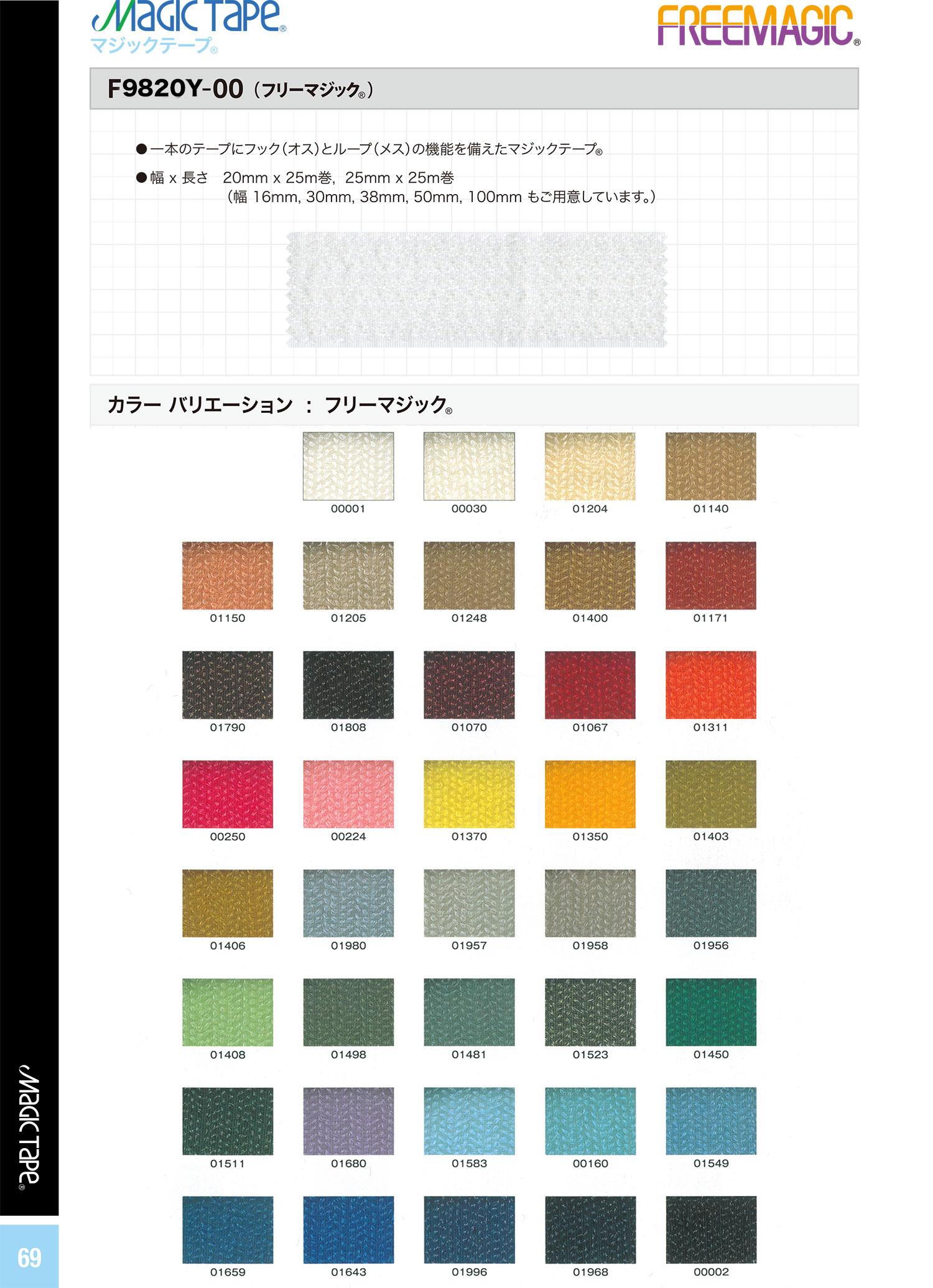 F9820Y.00 フリーマジック[ファスナー] モリト(MORITO)/オークラ商事 - ApparelX アパレル資材卸通販